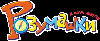 Rozumashki_Logo_2